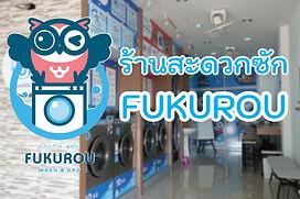 ร้านสะดวกซัก Fukurou ระยอง