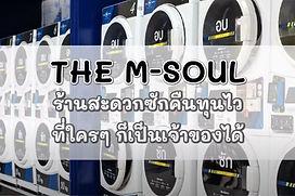 ทางเลือกสำหรับนักลงทุนกับธุรกิจร้านสะดวกซักThe M Soul