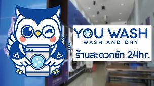 ร้านสะดวกซัก You Wash