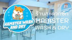 ร้านสะดวกซัก Hamster Wash&Dry