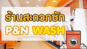 ร้านสะดวกซัก P&N Wash