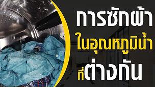การซักผ้าในอุณหภูมิน้ำที่ต่างกัน...และข้อดีของการอบผ้า กับร้านสะดวกซัก
