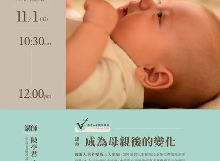 【11月嘉禾座談會】成為母親後的變化