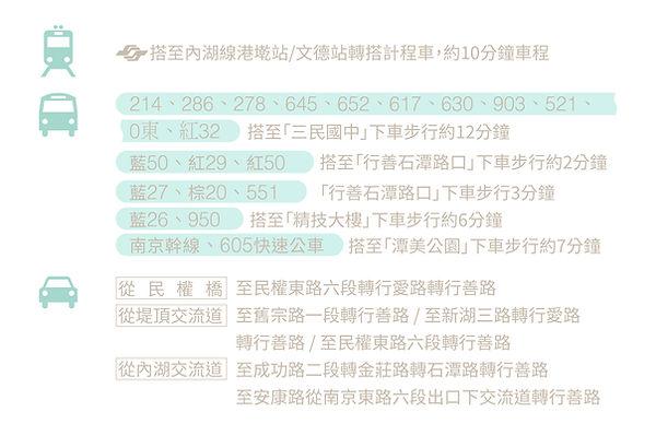 嘉禾_交通路線.jpg