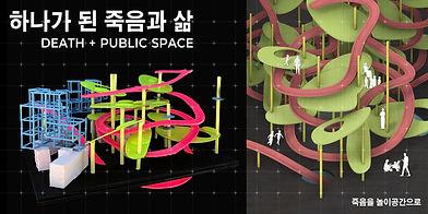 death+public space.jpg