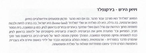 Nivneh Arzenu- text