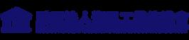 資策會-logo.png