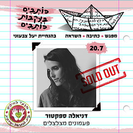 Daniella sold out.jpg
