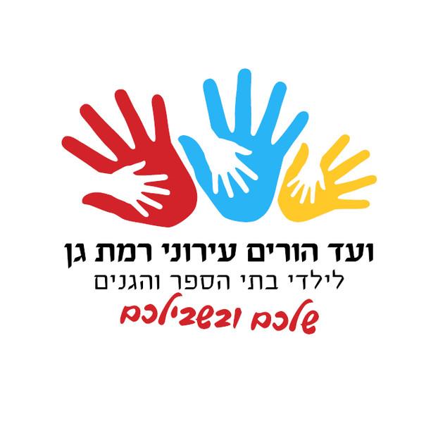 ועד הורים עירוני רמת גן
