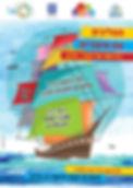 מפליגים עם סיפורים סביון.jpg