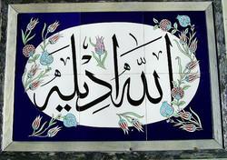 Allah adı ile altı parçalı pano_edited