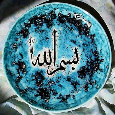 Allah (Türkuaz özgün tabak)_edited
