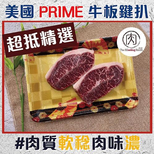 US PRIME 牛板鍵 *牛扒 Steak~330g