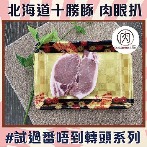北海道十勝豚 肉眼扒 ~300g