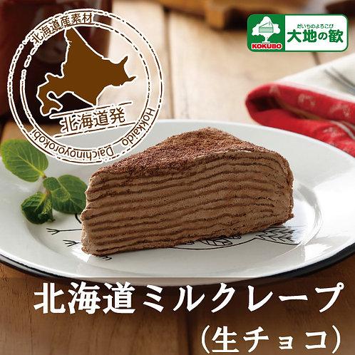 【北海道直送】 朱古力味千層蛋糕 4件裝 (急凍)
