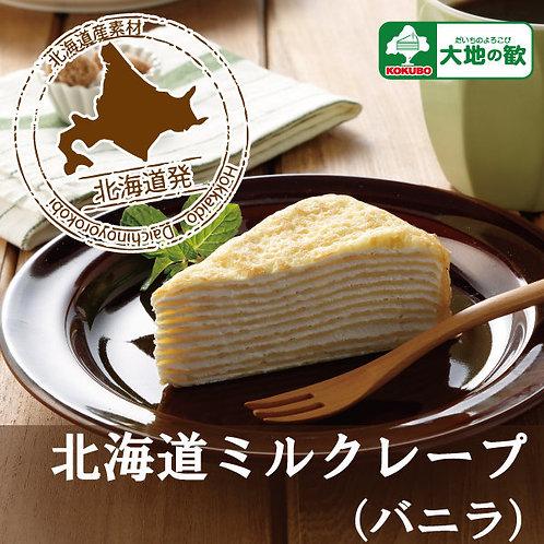 【北海道直送】 雲呢拿味千層蛋糕 4件裝  (急凍)