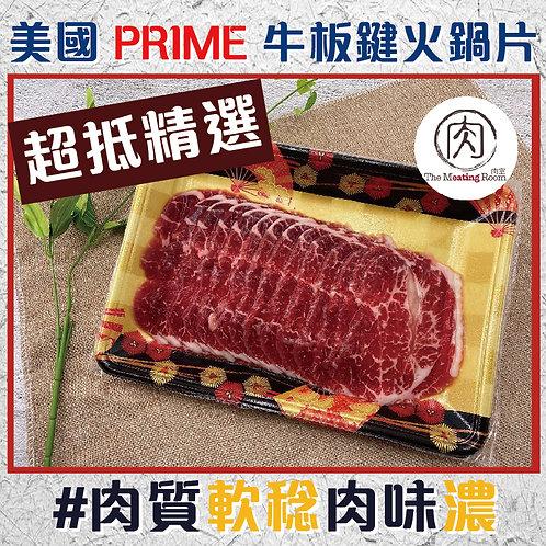 US PRIME 牛板鍵 *火鍋片 ~300g