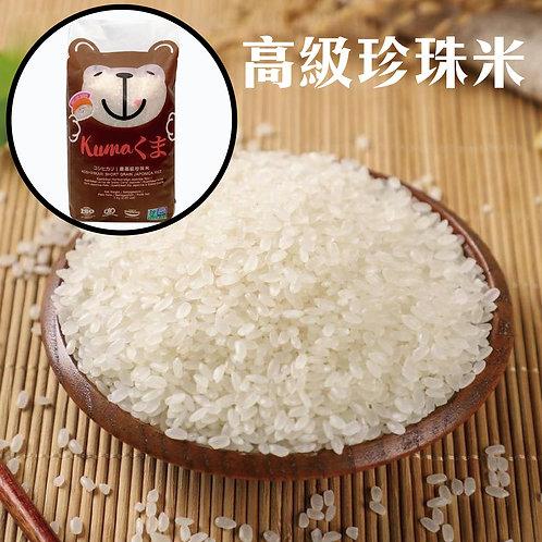 Kuma 越光珍珠米 1kg