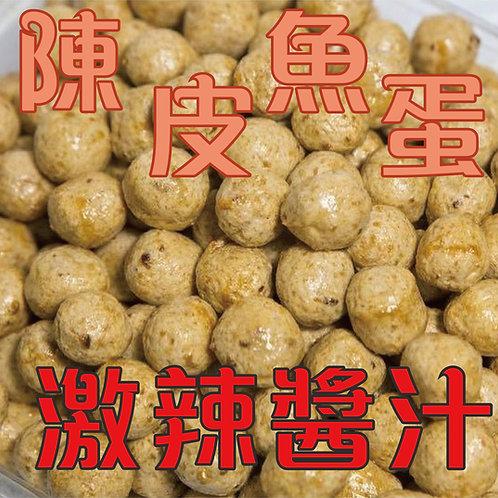 【特製激辣醬汁】 懷舊陳皮魚蛋 200g