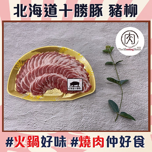北海道十勝豚豬柳 *燒肉片 ~200g