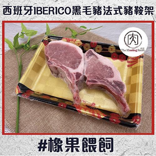 西班牙 Iberico 法式豬架 ~2支骨 (~500g)