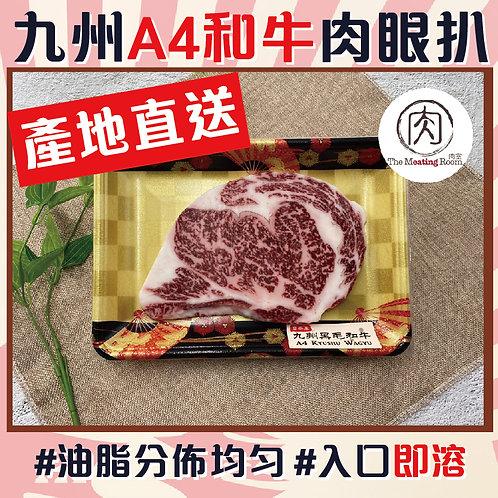 Japan A4 Wagyu Ribeye 九州 A4 和牛肉眼 ~220g