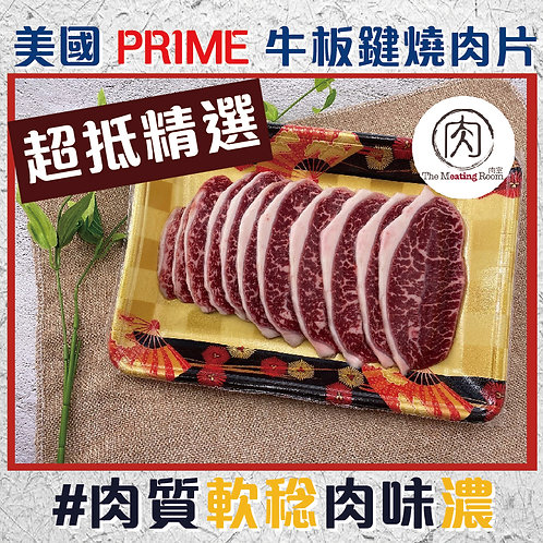 US PRIME 牛板鍵 *燒肉片 ~300g