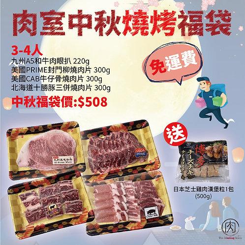 肉室中秋燒烤福袋(3-4人)