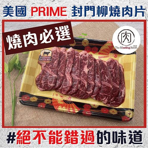 US CAB 封門柳 *燒肉片 ~300g