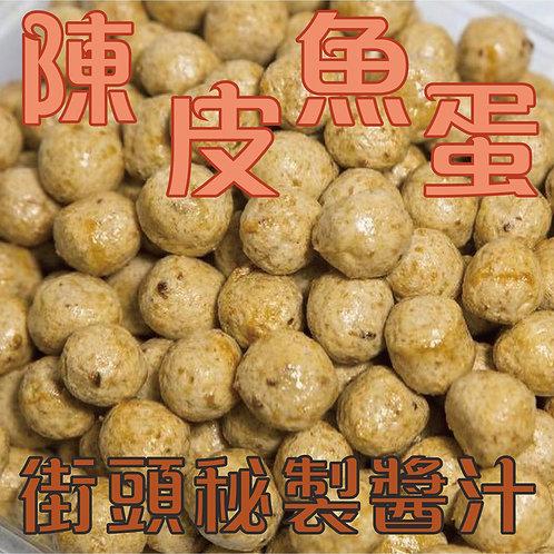 【街頭秘製醬汁】 懷舊陳皮魚蛋 200g