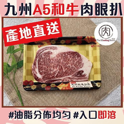 Japan A5 Wagyu Ribeye 九州 A5 和牛肉眼 ~220g