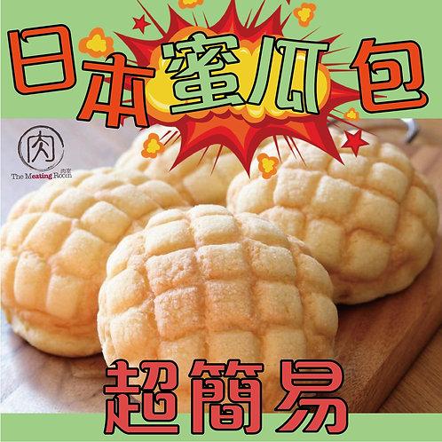 日本 蜜瓜包 (10個入) 350g