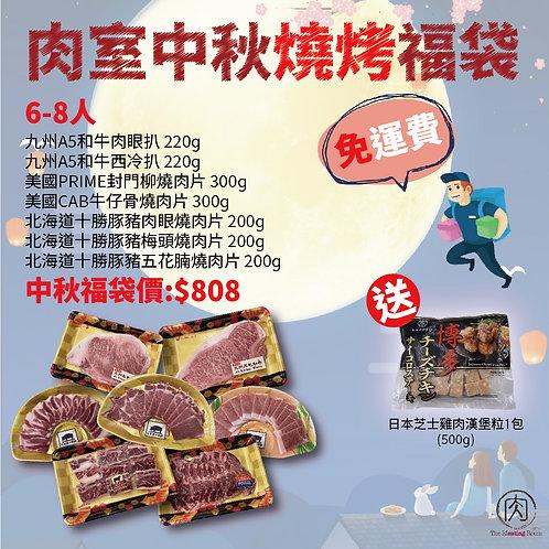 肉室中秋燒烤福袋 (6-8人)