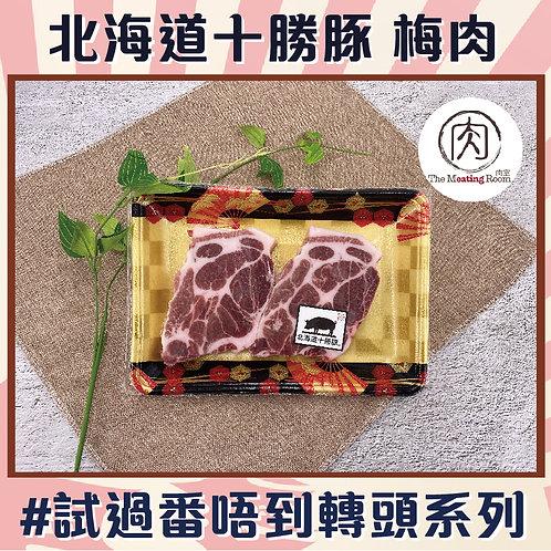 北海道十勝豚 梅肉扒 2塊, 300g