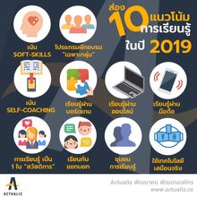 ส่อง 10 แนวโน้มการเรียนรู้ในปี 2019