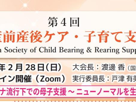 第4回 日本産前産後ケア・子育て支援学会