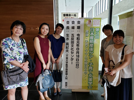 2019.8.18 第3回日本産前産後ケア・子育て支援学会