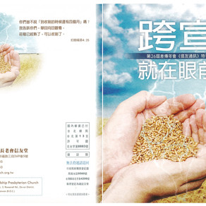 2013_1113差傳手冊封面