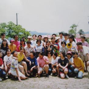 1995_信友堂