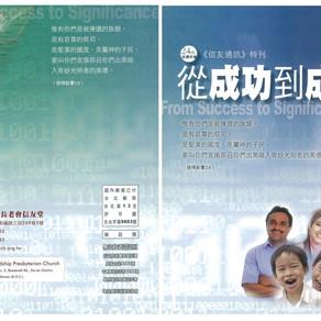 2011_1116差傳手冊封面