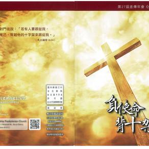 2014_1105差傳手冊封面