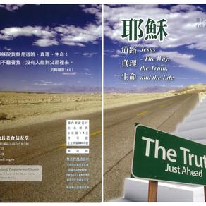 2012_1107差傳手冊封面