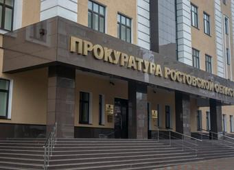 Коротко о том, как работает Прокуратура Ростовской области