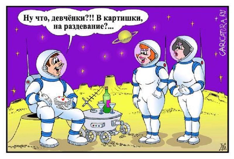 этого с днем космонавтики картинки прикольные смешные чернобыльских людей демонстрирует