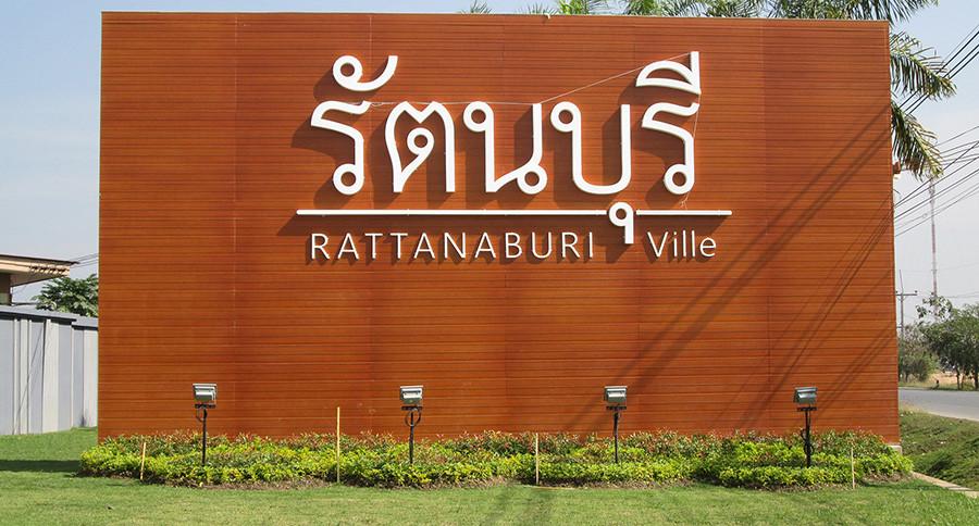 โครงการบ้านรัตนบุรี