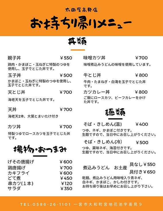 Orange and Brown Burgery Takeout Menu (2