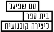 40200_sam_spiegel_logo_Heb_smal.jpg