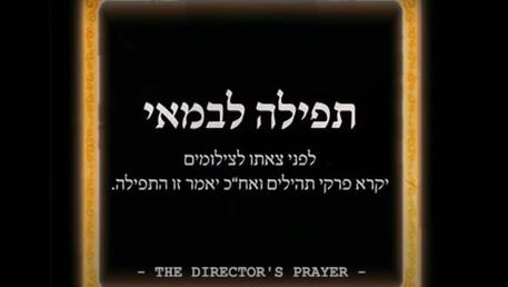 The Director's Prayer - Elad Edelman & Sigalit Lifshitz