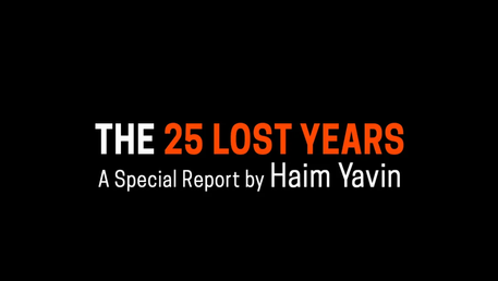 The 25 Lost Years – A Mockumentary, Eitan Anner & Renen Schorr