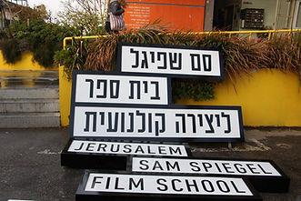 שלט חדש - סם שפיגל בית הספר ליצירה קולנועית